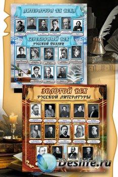 Яркие плакаты в школу для класса русской литературы