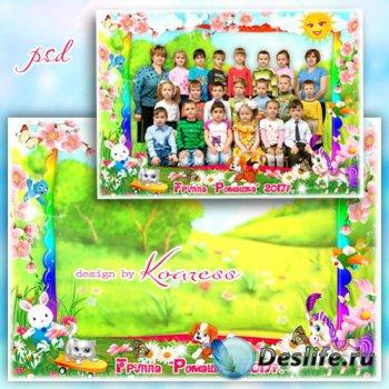 Фоторамка для детского сада - Снова лето наступило