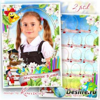 Детская виньетка и рамка для школьников - Год учебный пролетел, ждут теперь ...
