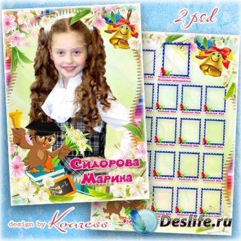 Детская виньетка и рамка для фото школьников - Звонко звенит последний звон ...