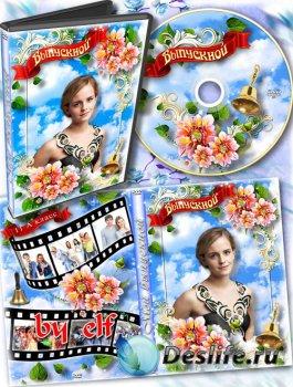 Обложка и задувка dvd - Выпускной — новой жизни начало