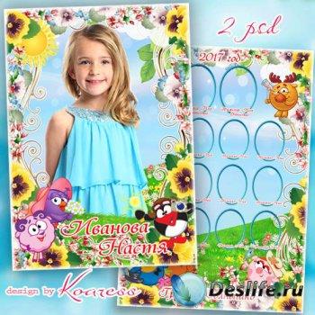 Детская виньетка и портретная рамка для детского сада  со смашариками - Я и ...
