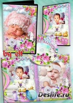 Обложка и задувка dvd для детского видео — Милая малышка, солнечный мой луч ...