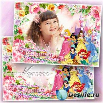 Рамка для фото детей - С Днем Рождения, принцесса