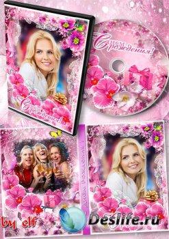 Праздничная обложка и задувка на DVD диск - Пусть радостью сегодня солнце с ...