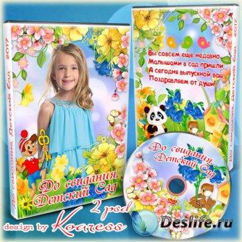 Обложка и задувка dvd для детского видео - Мы почти что первоклашки