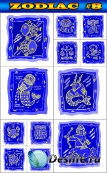 Гороскоп: Зодиак (подборка изображений) прозрачный фон 8