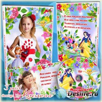 Детский набор - обложка, задувка для диска с видео и пригласительный на Ден ...