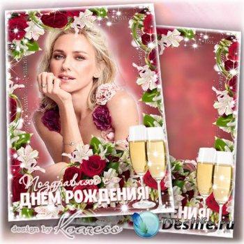 Женская фоторамка-открытка - С Днем Рождения, удачи, счастья и везения