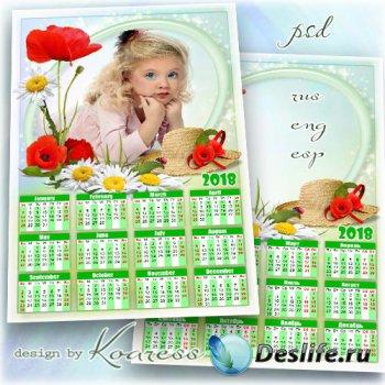 Романтический календарь с рамкой для летних фото - До чего ж хорош денек