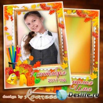 Рамка для детских школьных портретов - Снова на уроки нас зовет звонок