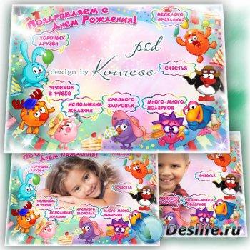 Детский плакат с рамкой для фотошопа и пожеланиями к Дню Рождения с героями ...