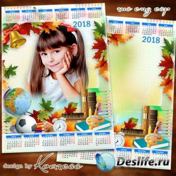 Школьный детский календарь-фоторамка на 2018 год к 1 сентября - Здравствуй, ...