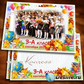 Школьная детская рамка для фото - Снова в школе мы собрались