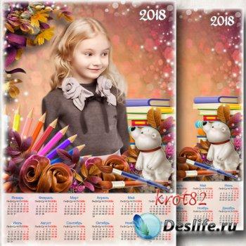Детский календарь на 2018 год с карандашами и мишкой – Школьная пора