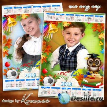 Школьный детский календарь - Снова наступает школьная пора