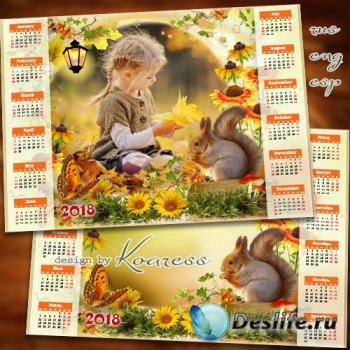 Детский календарь-рамка на 2018 год - Осенняя полянка