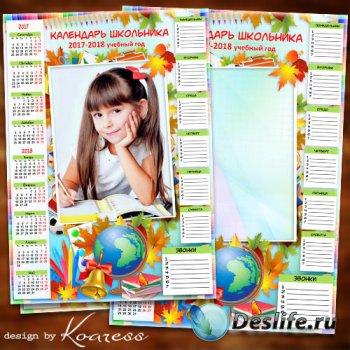 Школьный календарь на 2017-2018 год с расписанием уроков, расписанием звонк ...