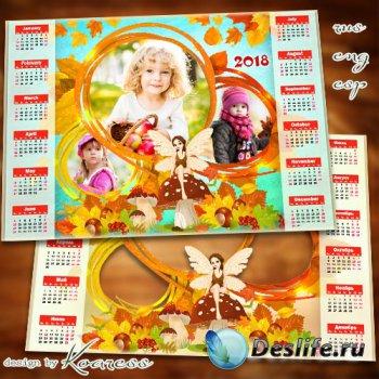 Детский осенний календарь-рамка на 2018 год - Лесная фея
