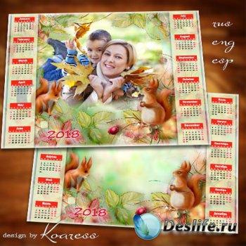 Детский календарь-фоторамка на 2018 год - Заглянула осень в лес