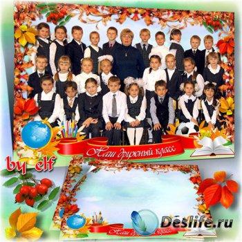 Рамка для школьных фото - Осень-начало учебного года
