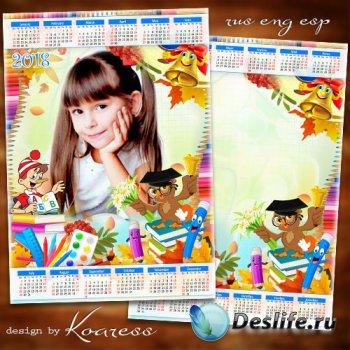 Школьный детский календарь-фоторамка на 2018 год к 1 сентября - Пусть легко ...