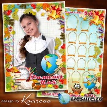 Школьная детская виньетка и фоторамка для фотошопа - Главный праздник сентя ...