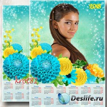 Календарь на 2018 год с цветами – Яркое лето