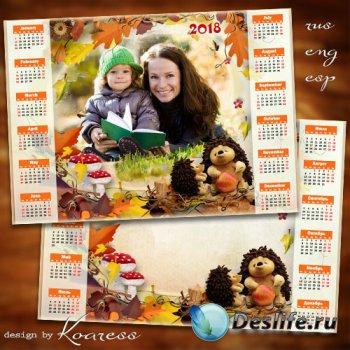 Календарь с рамкой для фотошопа на 2018 год - Вышел ежик на дорожку