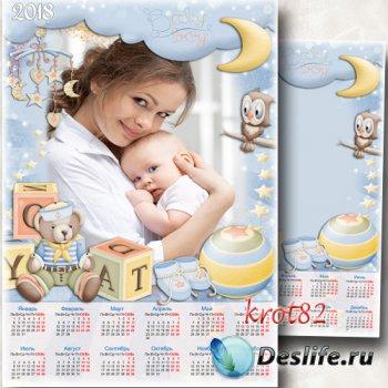 Детский календарь на 2018 год – Мой малыш