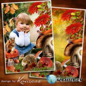 Осенняя рамка-коллаж для детских фотопортретов - На осенней сказочной полян ...