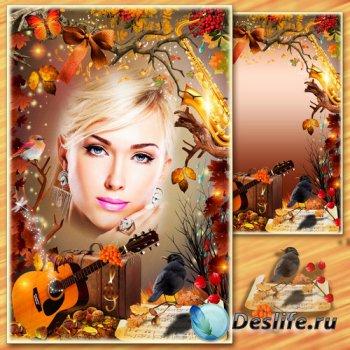 Рамка для фото - Осенний блюз звучит в тиши - Ты не молчи ты напиши