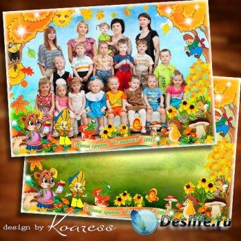 Осенняя рамка для детей в детском саду - Садик наш нас с радостью встречает
