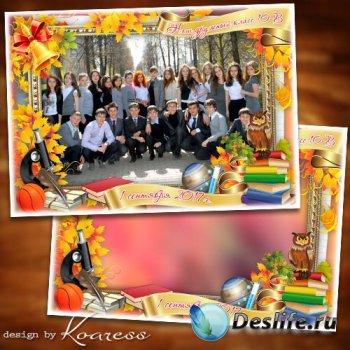 Школьная рамка для фото старших классов - Как быстро осень наступила