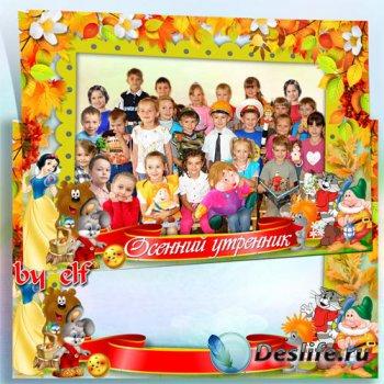 Рамка для оформления общей фотографии детского сада - Осенний утренник