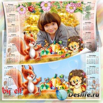 Детский осенний календарь на 2018 год - Следом за летом осень идёт