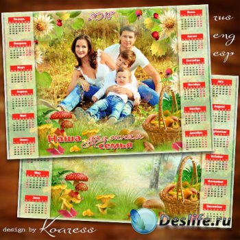Календарь-рамка на 2018 год -  Грибной сезон