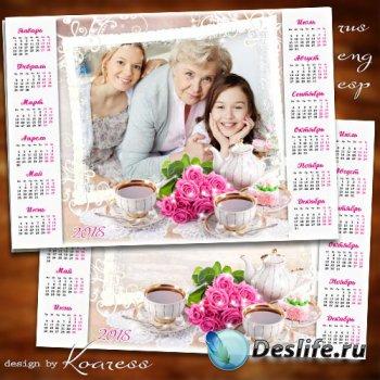 Календарь с рамкой для фотошопа на 2018 год - За чашкой чая