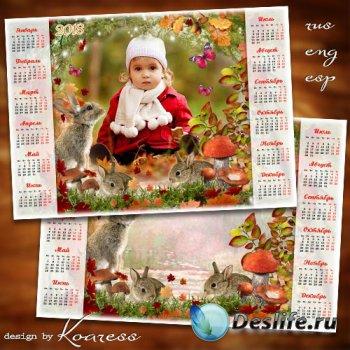 Календарь с рамкой для фото на 2018 год - Прогулка по осеннему лесу