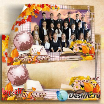 Школьная рамка для фото старших классов  - Снова школа двери распахнула