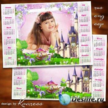 Детский календарь на 2018 год - Принцесса из сказки