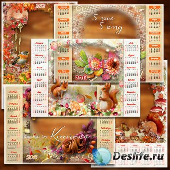 Календари-рамки png на 2018 год - Дыхание осени