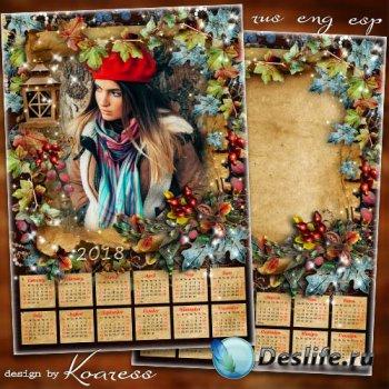 Календарь с рамкой для фотошопа на 2018 год - Осеннее волшебство