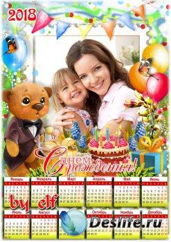 Поздравительный детский календарь-рамка на 2018 год - Наилучшие пожелания