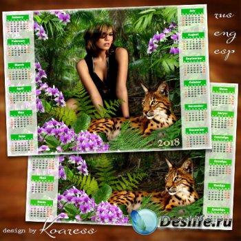 Календарь-рамка на 2018 год - Далеко в джунглях