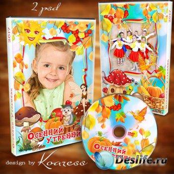 Детский набор для осеннего утренника в детском саду - обложка и задувка для ...