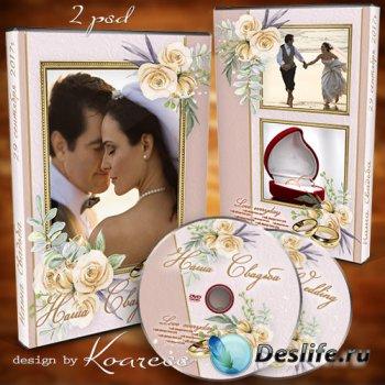 Обложка и задувка для свадебного диска dvd с фоторамками - Самый счастливый ...