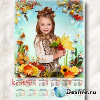 Календарь на 2018 год – Осенние деньки