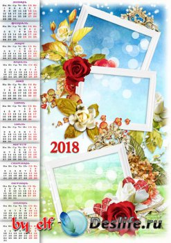 Календарь-фоторамка 2018 на три фото - Семья — источник радости и счастья