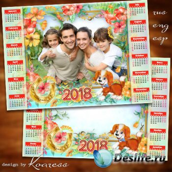 Семейный календарь с рамкой для фото на 2018 год - Пусть веселая собака дом ...